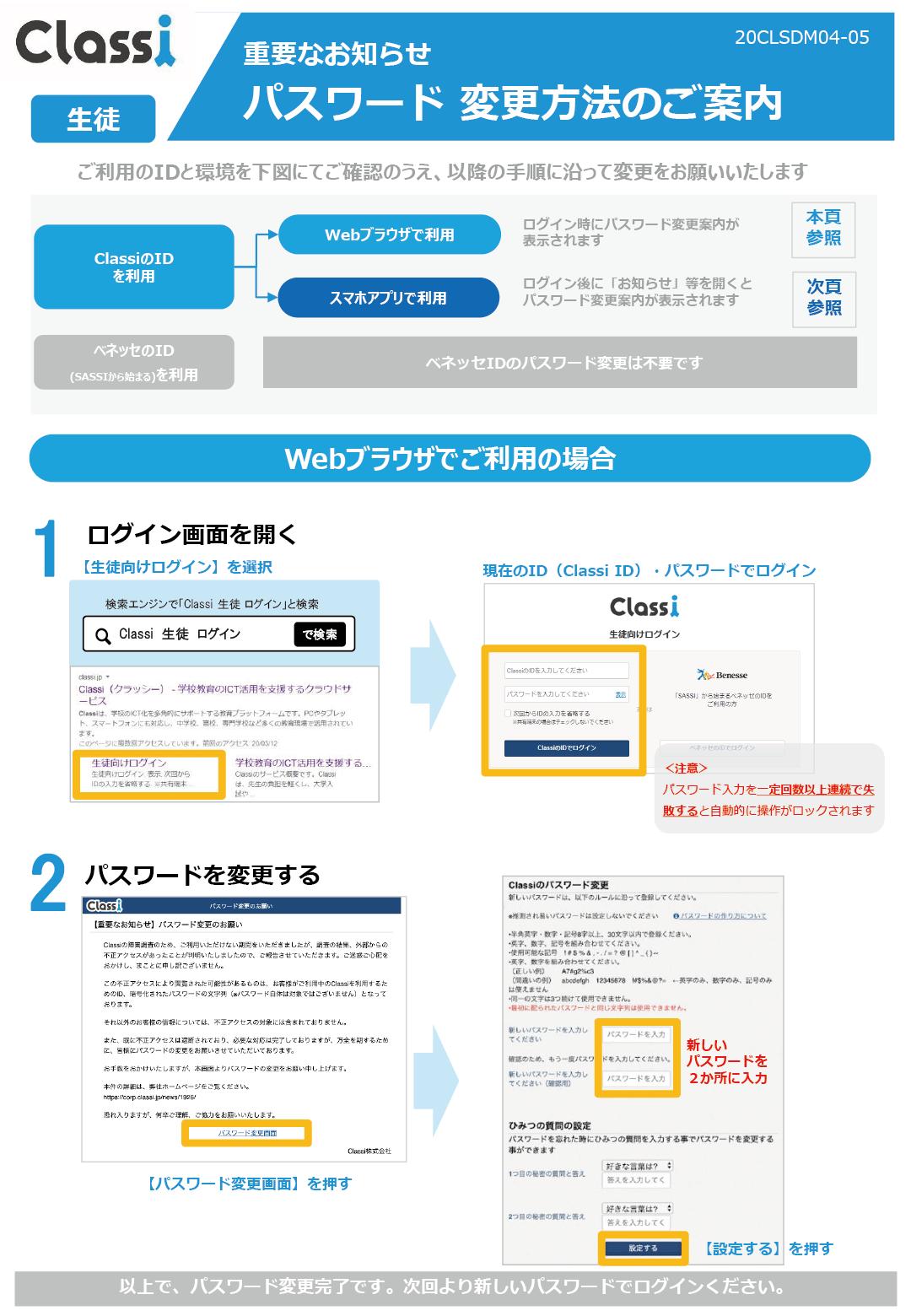 パスワード 変更 方法 classi